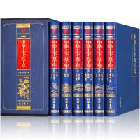 中华上下五千年全套6册原著精装版中国通史中国全史中国历史书籍古代史学生青少年课外阅读书籍