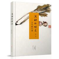 流动的味道:汪曾祺食谱  大象出版社旗舰店 正版包邮