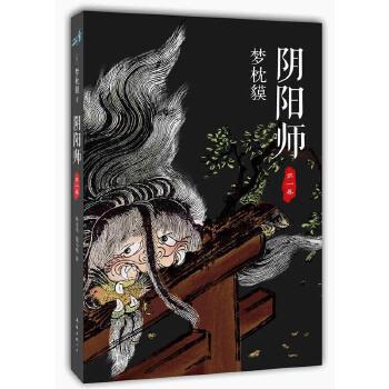 阴阳师第一卷(pdf+txt+epub+azw3+mobi电子书在线阅读下载)
