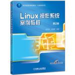 Linux操作系统案例教程 第2版