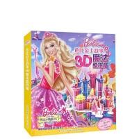 芭比公主故事3D魔法酷拼插―芭比与神秘之门