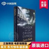 英文原版 东方快车谋杀案 电影插图版 murder on the orient express 阿加莎克里斯蒂 全英文版