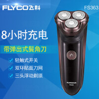 飞科(FLYCO)三刀头电动剃须刀 弹出式鬓角刀 双环贴面刀网 轻触式电子开关 FS363