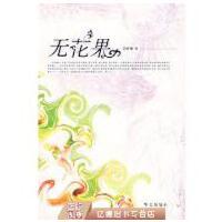 【旧书9成新】无花果曹珊9787507520538华文出版社