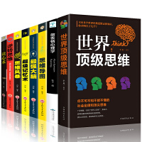 正版8册思维导图 逻辑思维训练书籍500题 记忆力训练书 世界名题风暴推理简易入门儿童小学锻炼的书 简单的逻辑学小学生