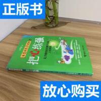 [二手旧书9成新]亲爱的孔子老师2:把心练强 /吴甘霖 接力出版社