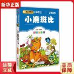 小鹿斑比 (奥)萨尔腾,刘敬余 9787552202274 北京教育出版社 新华书店 品质保障