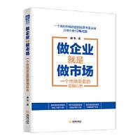 【新书店正版】做企业就是做市场:一个市场总监的管理日志 康韦 金城出版社 9787515516943