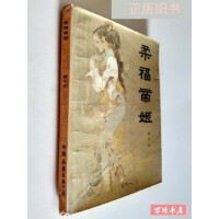 【二手旧书8成新】柔福帝姬 /董千里 中国友谊出版公司.