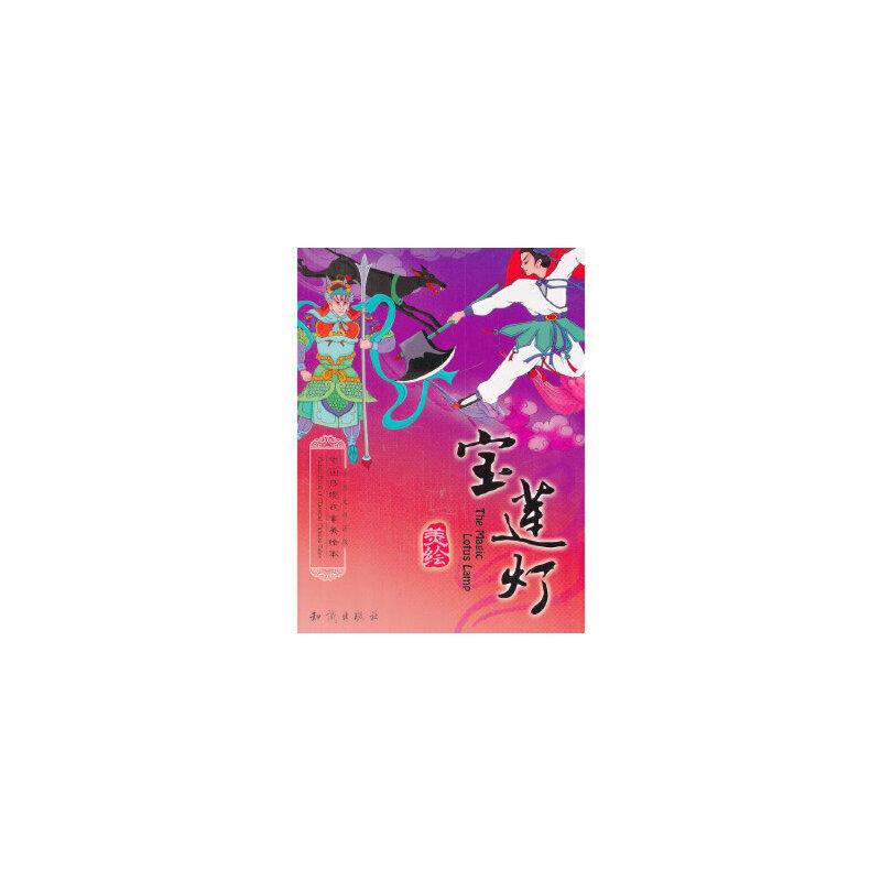 中国传统故事美绘本--宝莲灯(中英文双语版) 新书店购书无忧有保障!