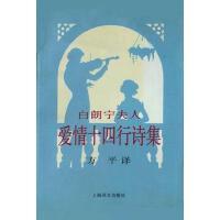 白朗宁夫人爱情十四行诗集白朗宁(Browning)上海译文出版社9787532716159【正版现货】