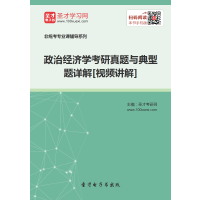2021年政治经济学考研真题与典型题详解[视频讲解]