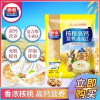 西麦核桃高钙营养燕麦片700g 即食麦片免煮代早餐冲饮小袋装