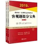 2019年国家统一法律职业资格考试客观题提分宝典(共2册)