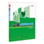 【旧书二手书9成新】空调自动控制与节能 (日)高桥隆勇 9787030329158 科学出版社