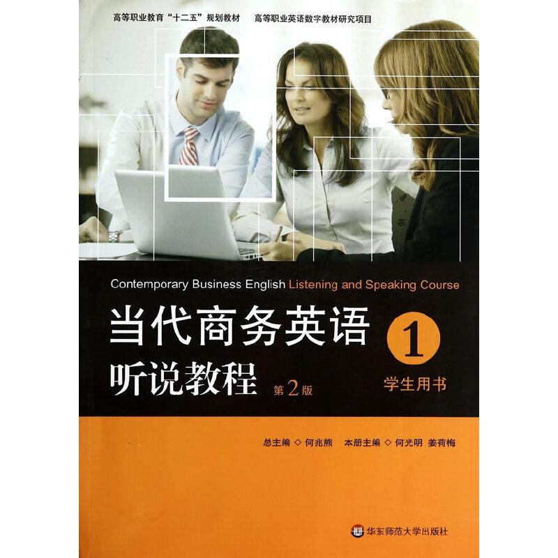 当代商务英语听说教程 学生用书1(第二版)