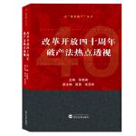 改革�_放四十周年破�a法�狳c透�