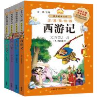 三国演义+红楼梦+水浒传+西游记 少儿图书中国古典文学儿童文学故事书3到6岁课外阅读读阅书