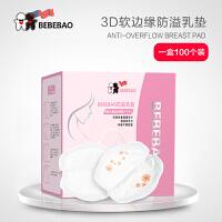 防溢乳垫一次性溢乳垫夏季哺乳期防漏防溢奶贴100片a493