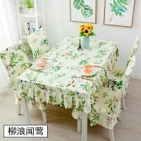 餐桌布现代简约田园椅子套罩椅垫套装茶几长方形欧式家用布艺桌套
