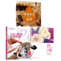 全新正版限时抢,满39包邮,活动中・・玫瑰 栽培 艺术与加工+暖手暖心的精油手部按摩 芳香疗法书籍 玫瑰精油的提取与制