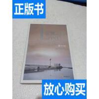 [二手旧书9成新]寂寞之歌 /藤井树[著] 万卷出版公司