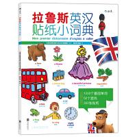 拉鲁斯英汉贴纸小词典 学习1000个基础的英语单词 边玩贴纸边学单词双语词汇初级教材书 3-6-12岁少儿英语零基础入