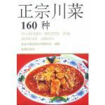 正宗川菜160种,总后金盾出版社,著名川菜烹饪大师陈松如著9787800223839