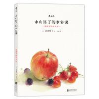 永山裕子的水彩课: 重新开始学水彩