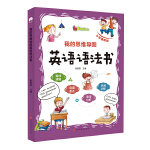 我的思维导图英语语法书 全彩印刷 图解漫画 扫码赠音频课 全面覆盖小学英语语法要点