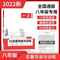 2022版 一本阅读题初中语文名著导读与训练八8年级 湖南教育出版社