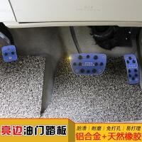 新汉兰达油门踏板 15-17款汉兰达内饰改装汽车用品配件 刹车脚踏