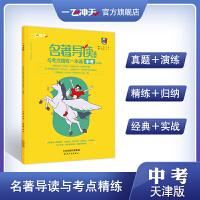 2022版一飞冲天中考名著导读与考点精练一本通语文初中总复习七年级八年级九年级全一册总复习