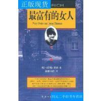【二手旧书九成新】最富有的女人/波尼・杜克;简森・托马斯经济日报出版社