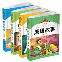 成语故事注音版 民间故事少儿版美绘本全套4册 小学生课外书阅读书籍励志校园小说 儿童书籍7-10-6-12-15岁少儿图