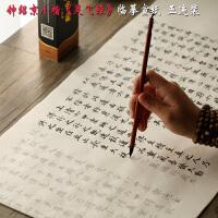 心经抄经本描红宣纸初学者入门临摹书法练习纸小楷毛笔字帖