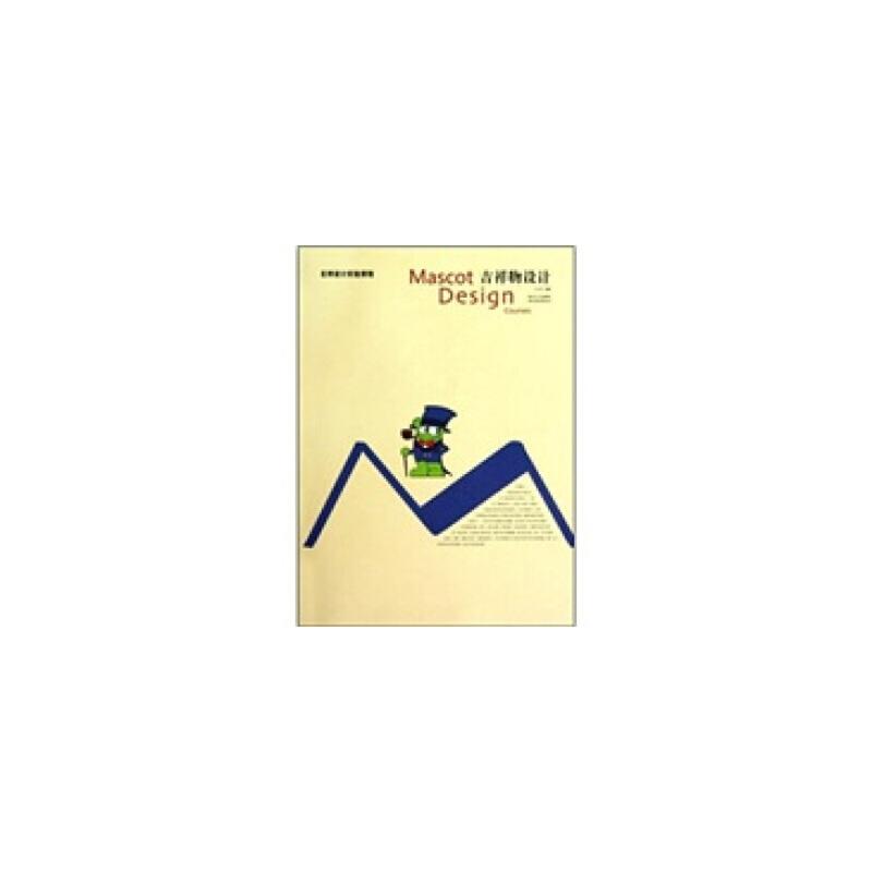 吉祥物设计 方芳 9787539435701 北京文泽远丰图书专营店