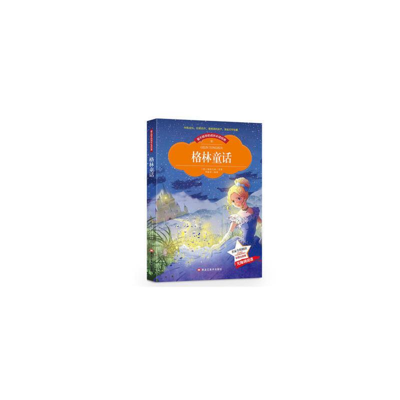 【彩图注音版】格林童话 小学生带拼音一年级二年级三年级格林童话选全集一本装儿童书籍7-10岁小学生课
