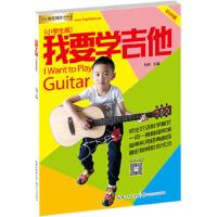 我要学吉他:小学生版(DVD版) 刘传 长江文艺出版社 9787535493576