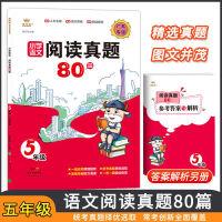 2022版 金牛耳小学语文阅读真题80篇五年级 广东专版 5年级小学语文阅读真题80篇