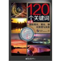 120���P�I�~精通�z影用光�y光曝光原理�c��拍黑冰�z影 ��子工�I出版社9787121161858【正版直�l】