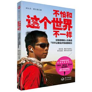 """不怕和这个世界不一样(每个人都能跑,但不是每个人像林义杰这样跑!台湾超级马拉松首创记录的保持人,""""跑圈""""青年的极限修行,唤醒所有爱跑人的梦!马英九、周杰伦、五月天感动推荐!)"""