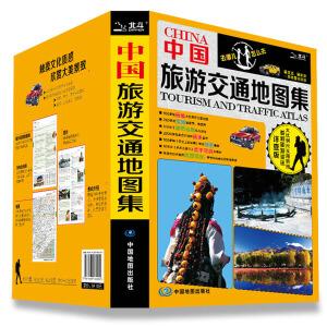 2016中国旅游交通地图集