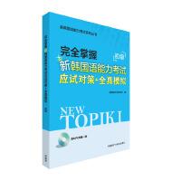 完全掌握新韩国语能力考试应试对策+全真模拟初级(含MP3光盘一张)