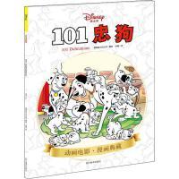 迪士尼漫画《101忠狗》 Disney迪士尼皮克斯动画电影漫画典藏 狗狗冒险故事儿童卡通漫画书小学生艺术儿童绘本图书DE