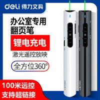 得力翻页笔器ppt遥控笔无线会议激光笔投影多媒体教师用充电电子
