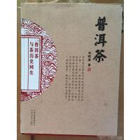 【二手旧书9成新】普洱茶/邓时海/云南科学技术出版社