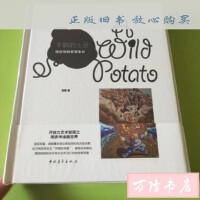【二手旧书85成新】不羁的土豆:熊清华的非常生长 /陈敏 中国青年出版社
