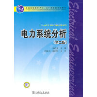 【二手书8成新】电力系统分析 (第二版)夏道止 9787512312012