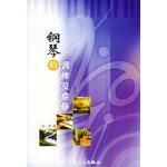 【新书店正版】 钢琴的调律及维修(增订本) 张琨 人民音乐出版社 9787103002117